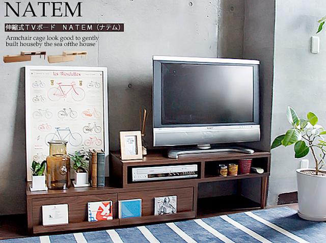 NATEM 伸縮TVボード