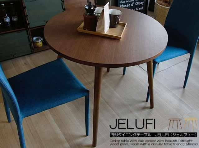 直径80cm円形ダイニングテーブル JELUFI(ジェルフィー)