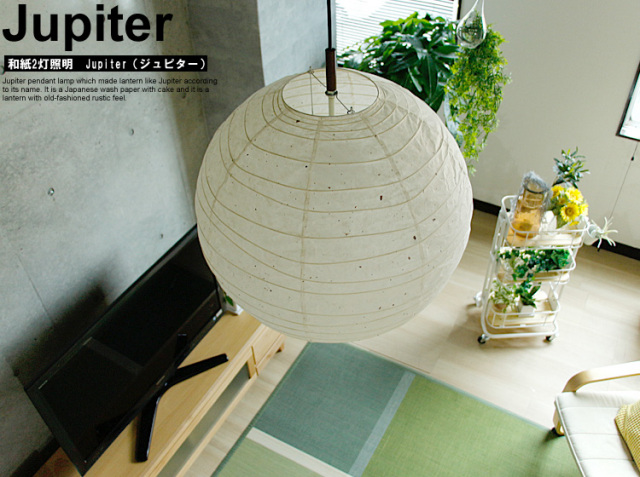 和紙照明2灯ペンダントランプ Jupiter(ジュピター)