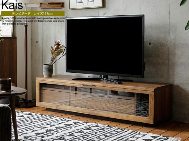 テレビボード Kais(カイズ) 150cmタイプ