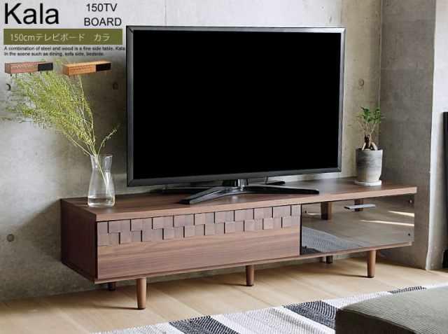 テレビボード Kala(カラ)150cmタイプ