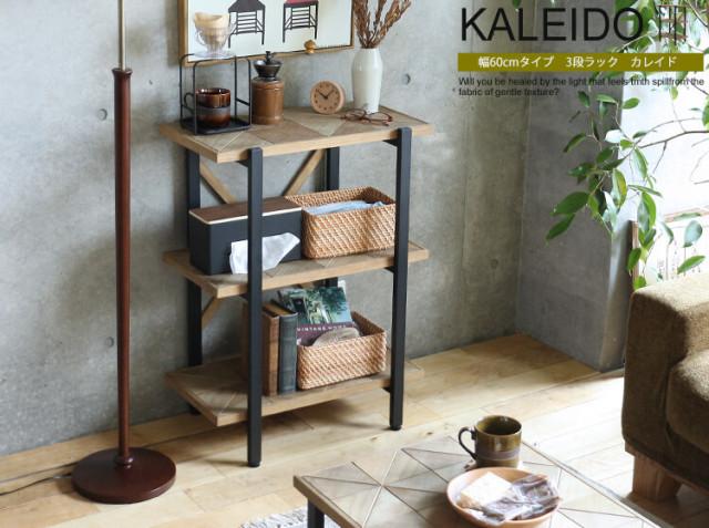 3段ラック KALEIDO(カレイド) 幅60cmタイプ