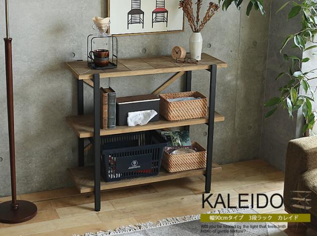 3段ラック KALEIDO(カレイド) 幅90cmタイプ