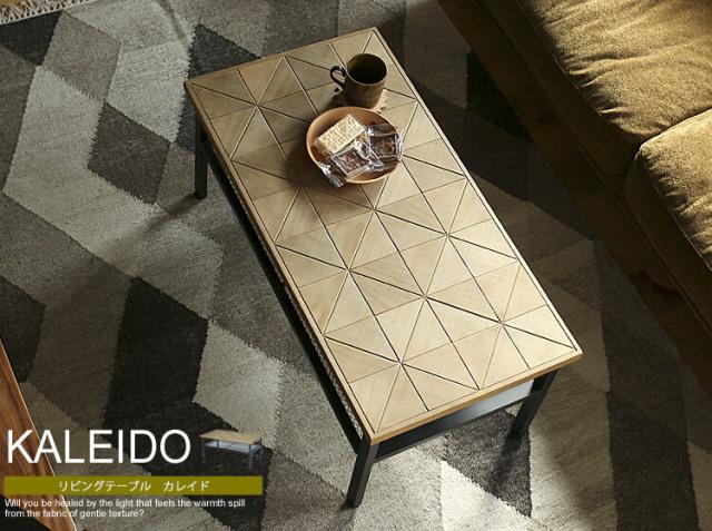 リビングテーブル KALEIDO(カレイド)