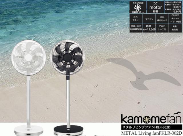 Kamomefan(カモメファン)メタルリビングファン FKLR-302D