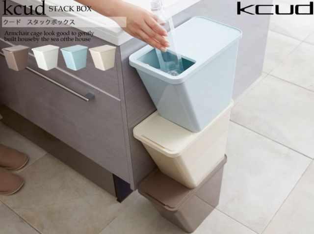 スタックボックス kcud(クード)