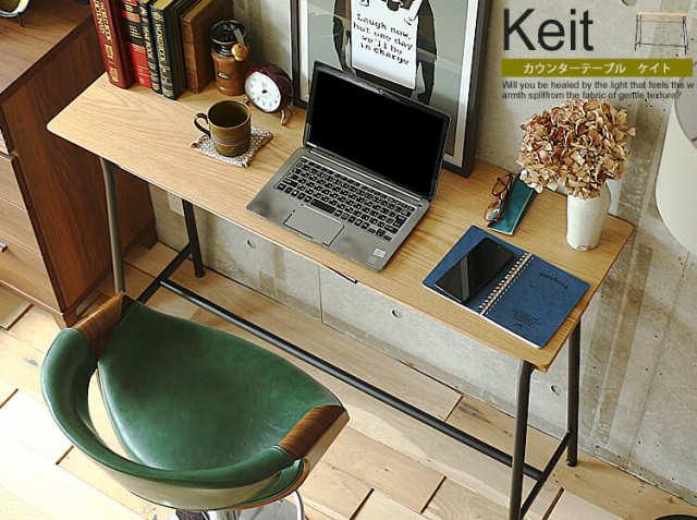 カウンターテーブル Keit(ケイト)