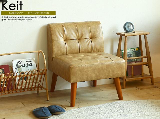 Kirario product|1人掛けソファー Keit(ケイト) レザータイプN