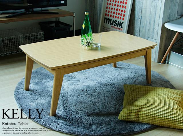 こたつテーブル KELLY(ケリー)長方形 幅105cmタイプ