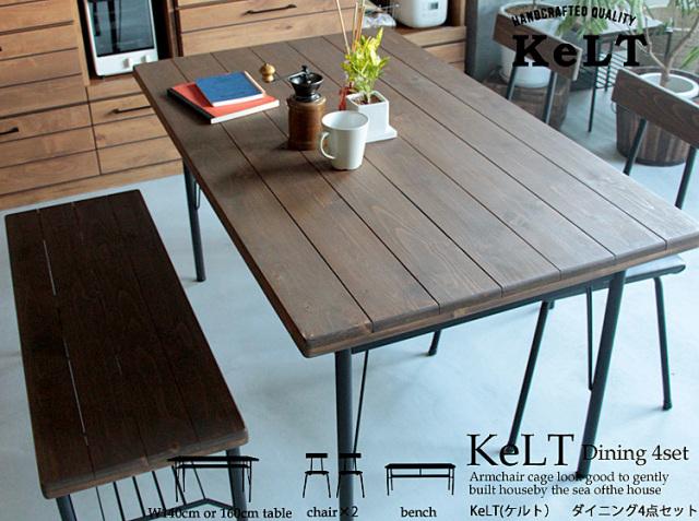 ダイニング4点セット KeLT(ケルト) ※テーブル幅160cmタイプ