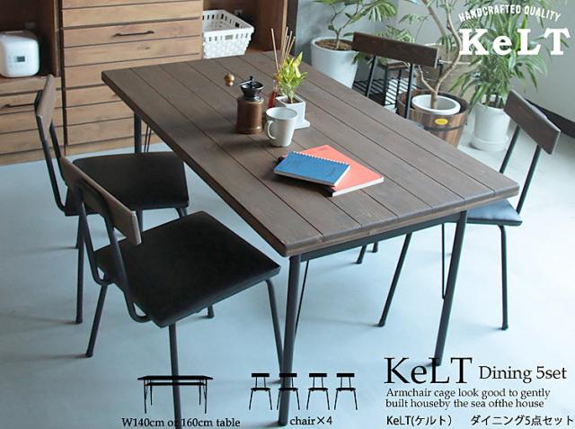 ダイニング5点セット KeLT(ケルト) ※テーブル幅160cmタイプ
