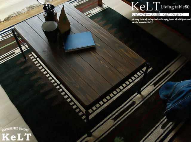 リビングテーブル80  KeLT(ケルト)