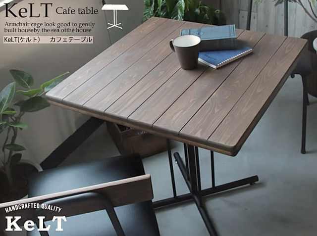 カフェテーブル KeLT(ケルト)