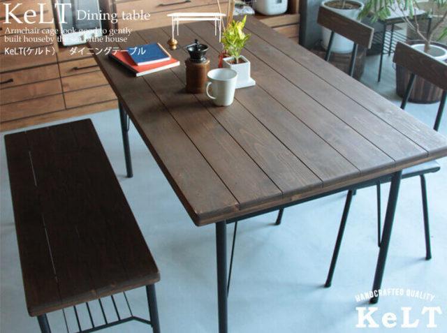 幅140cmダイニングテーブル KeLT(ケルト)