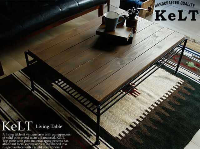 リビングテーブル ケルト(KeLT)