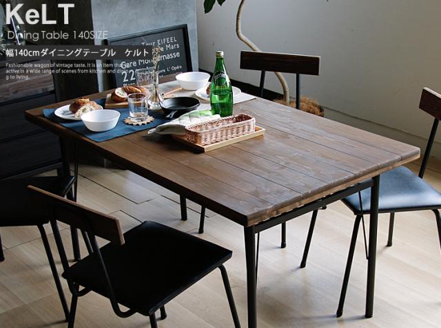 ダイニングテーブル KeLT(ケルト) 幅140cmタイプ