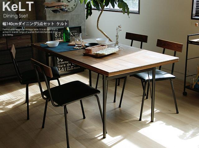 ダイニング5点セット KeLT(ケルト) ※テーブル幅140cmタイプ