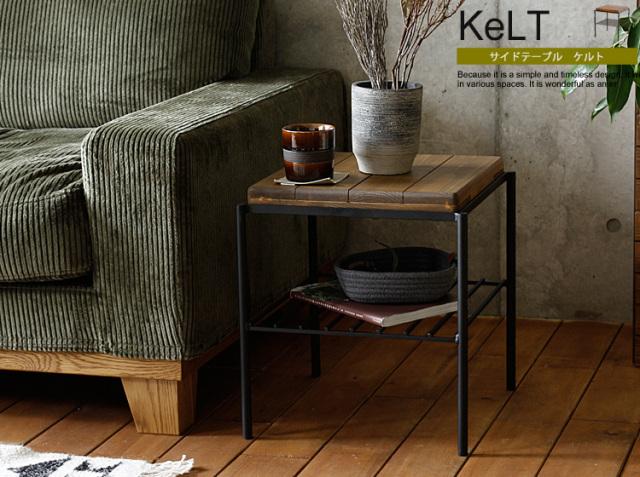 サイドテーブル KeLT(ケルト)