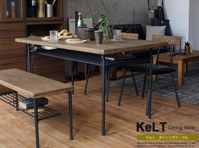 ダイニングテーブル KeLT(ケルト)