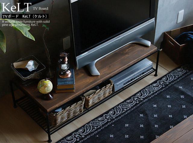 TVボード KeLT(ケルト)