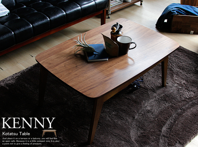 こたつテーブル KENNY(ケニー)