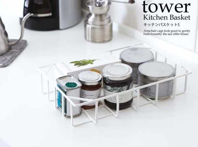 タワー キッチンバスケットS