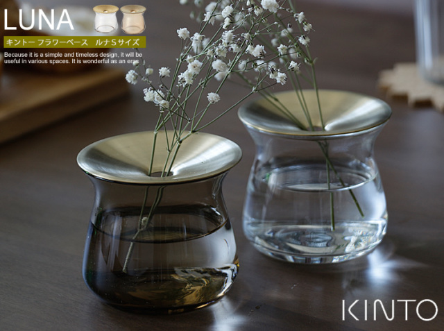 KINTO フラワーベース LUNA Sサイズ