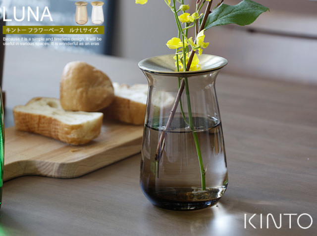 KINTO フラワーベース LUNA Lサイズ