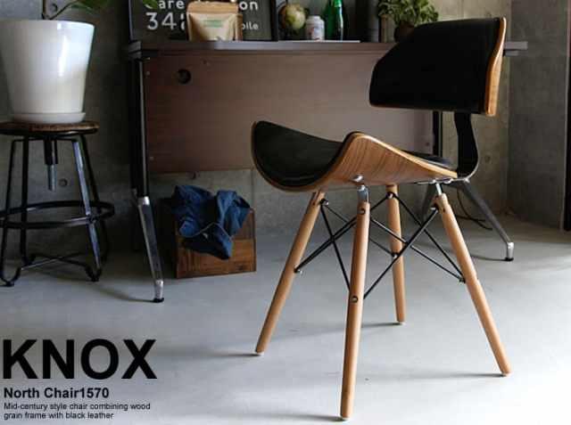 ノースチェア1570 KNOX(ノックス)