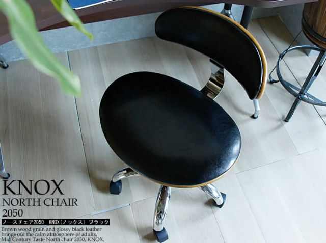 ノースチェア2050 KNOX(ノックス)ブラック