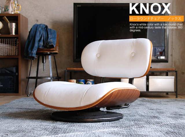 360度回転式ローラウンドチェアー KNOX(ノックス)ホワイトカラー