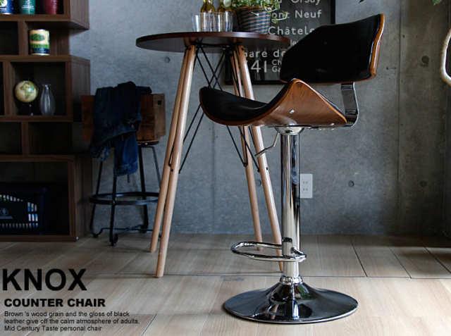 カウンターチェアー KNOX(ノックス)7088
