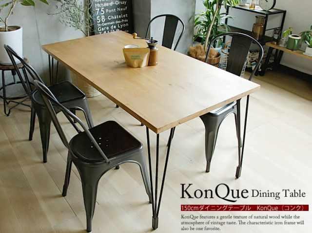 ダイニングテーブル KonQue(コンク)