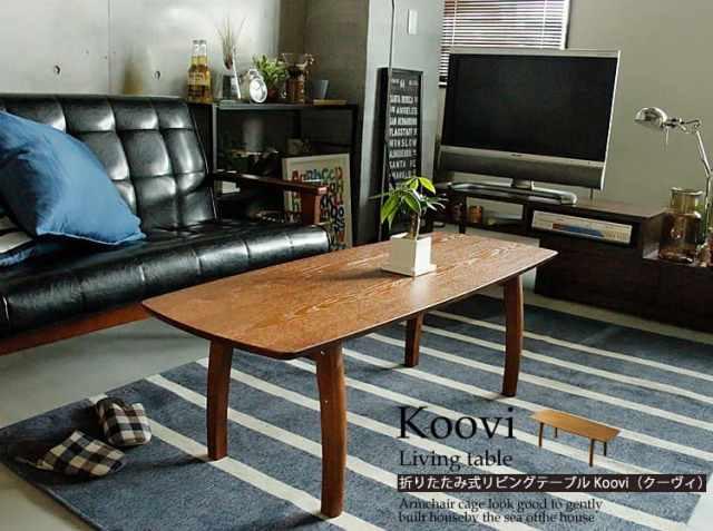 折りたたみ式リビングテーブル Koovi(クーヴィ)