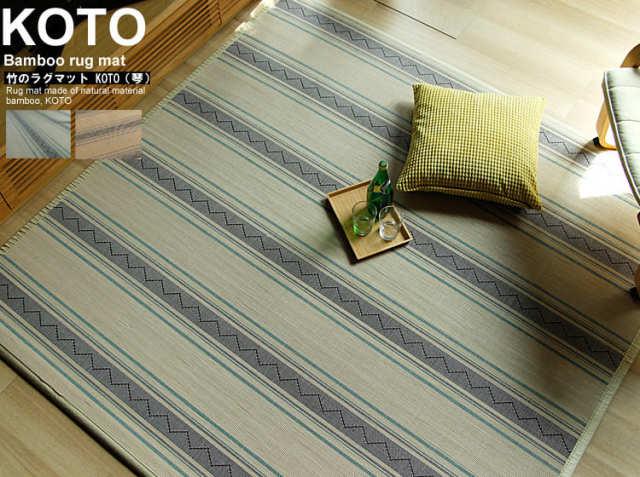 ラグマット KOTO(琴) Bamboo