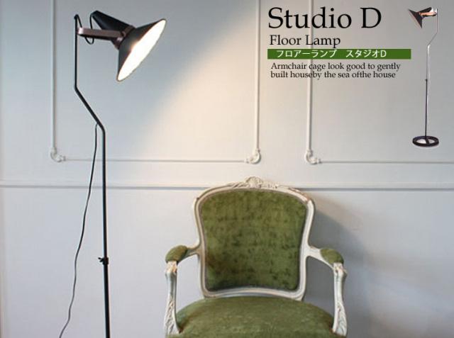フロアーランプ Studio D