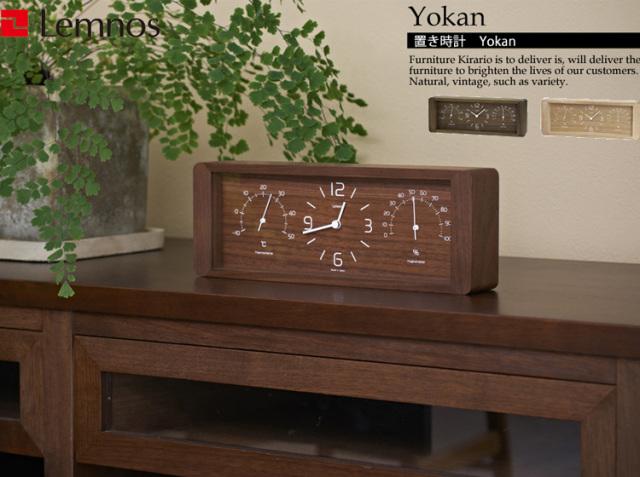 置き時計 Yokan[温湿度計付]