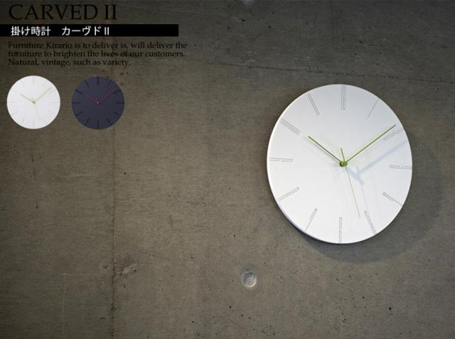 掛け時計 CARVED II