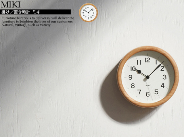掛け/置き時計 MIKI