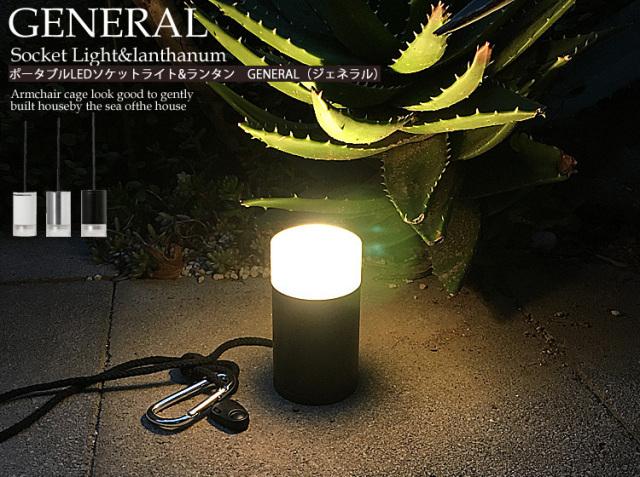 ポータブルLEDソケットライト&ランタン GENERAL(ジェネラル)