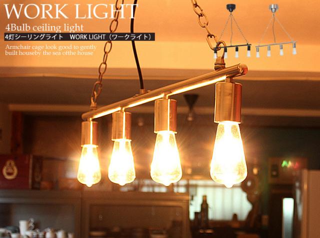 4灯シーリングライト WORK LIGHT(ワークライト)