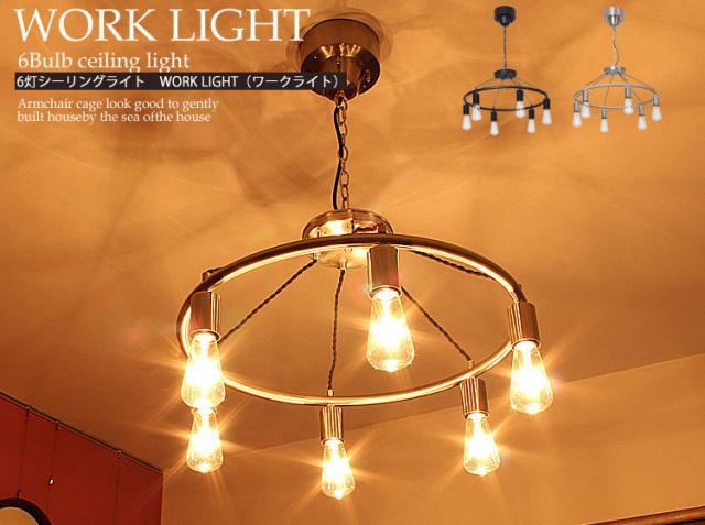 6灯シーリングライト WORK LIGHT(ワークライト)