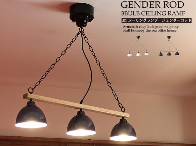 3灯シーリングランプ GENDER WOOD ROD