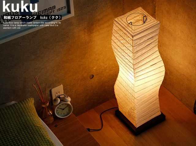 和紙照明 フロアーランプ kuku(クク)