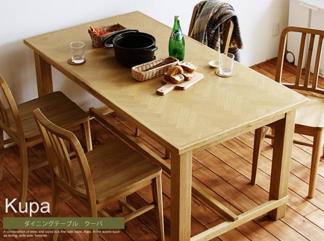 ヘリンボーン ダイニングテーブル Kupa(クーパ)幅150cm