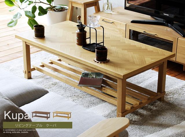 リビングテーブル Kupa(クーパ)