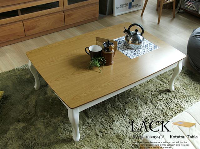 こたつテーブル Lack(ラック) 長方形 幅105cmタイプ