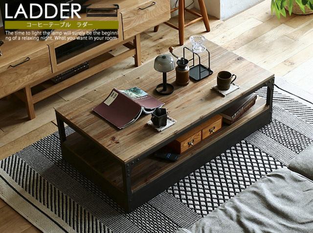 リビングテーブル LADDER(ラダー)