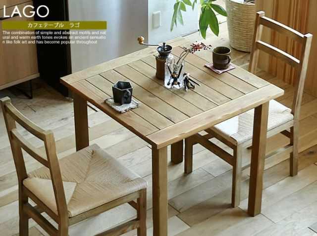 カフェテーブル LAGO(ラゴ)