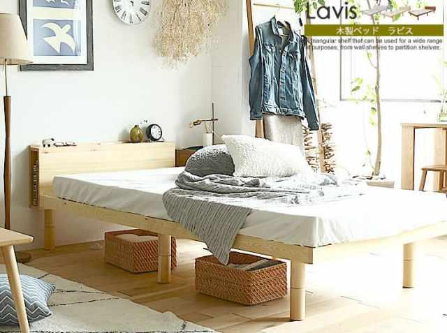 木製ベッド Lavis(ラビス) 高さ2段階調整